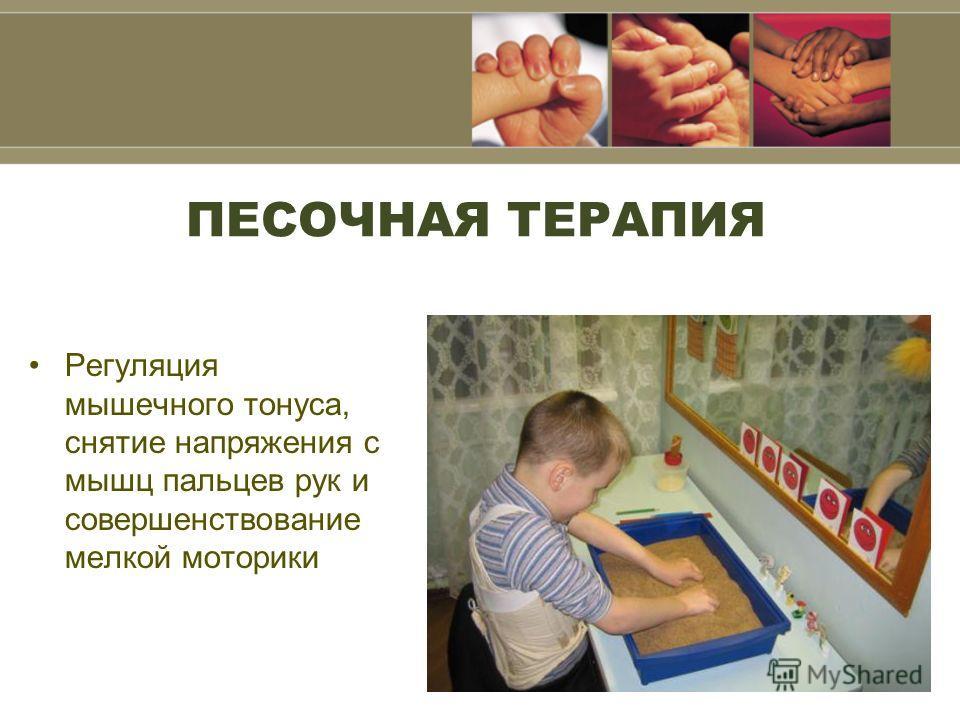 ПЕСОЧНАЯ ТЕРАПИЯ Регуляция мышечного тонуса, снятие напряжения с мышц пальцев рук и совершенствование мелкой моторики