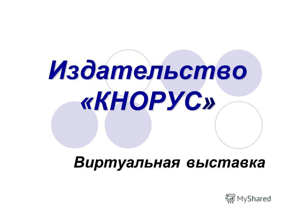 Издательство «КНОРУС» Виртуальная выставка