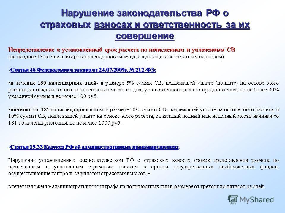 Нарушение законодательства РФ о страховых взносах и ответственность за их совершение Непредставление в установленный срок расчета по начисленным и уплаченным СВ (не позднее 15-го числа второго календарного месяца, следующего за отчетным периодом) -Ст