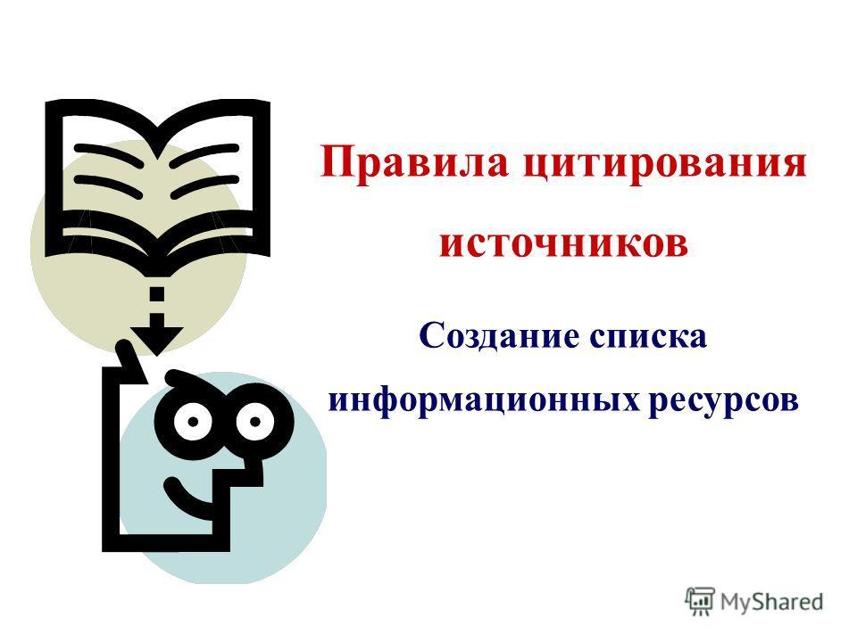 Правила цитирования источников Создание списка информационных ресурсов