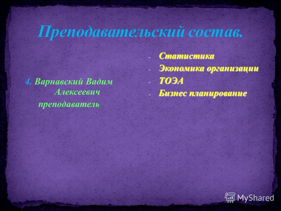 4. Варнавский Вадим Алексеевич преподаватель - Статистика - Экономика организации - ТОЭА - Бизнес планирование
