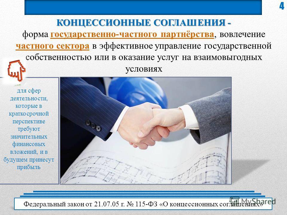 КОНЦЕССИОННЫЕ СОГЛАШЕНИЯ - форма государственно-частного партнёрства, вовлечение частного сектора в эффективное управление государственной собственностью или в оказание услуг на взаимовыгодных условияхгосударственно-частного партнёрства частного сект
