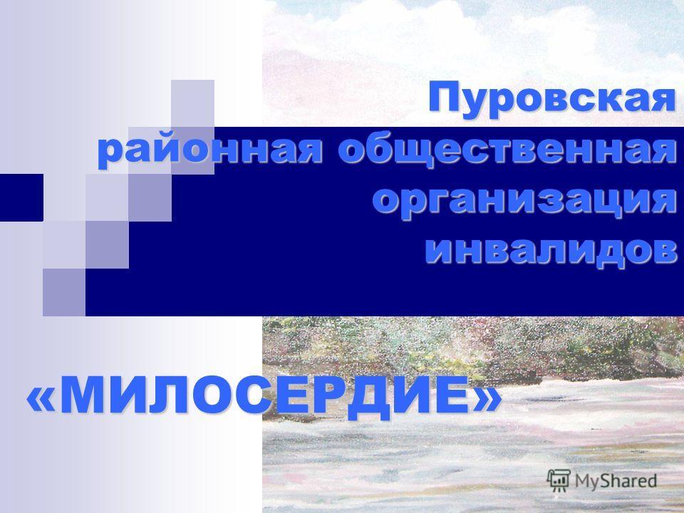 Пуровская районная общественная организация инвалидов «МИЛОСЕРДИЕ»