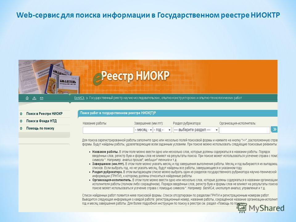 Web-сервис для поиска информации в Государственном реестре НИОКТР