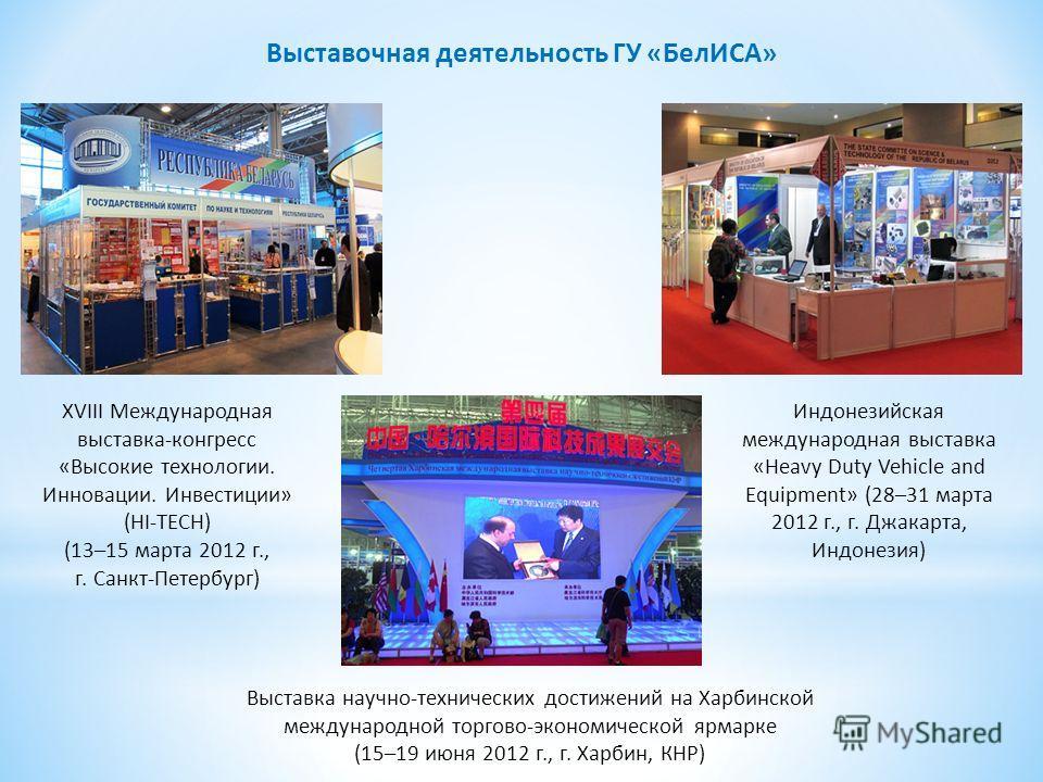 Выставочная деятельность ГУ «БелИСА» XVIII Международная выставка-конгресс «Высокие технологии. Инновации. Инвестиции» (HI-TECH) (13–15 марта 2012 г., г. Санкт-Петербург) Индонезийская международная выставка «Heavy Duty Vehicle and Equipment» (28–31
