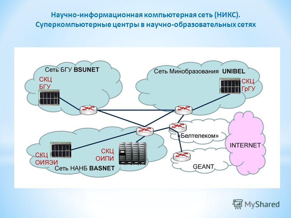 Научно-информационная компьютерная сеть (НИКС). Суперкомпьютерные центры в научно-образовательных сетях
