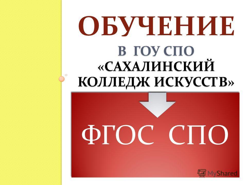 В ГОУ СПО «САХАЛИНСКИЙ КОЛЛЕДЖ ИСКУССТВ» ОБУЧЕНИЕ ФГОС СПО