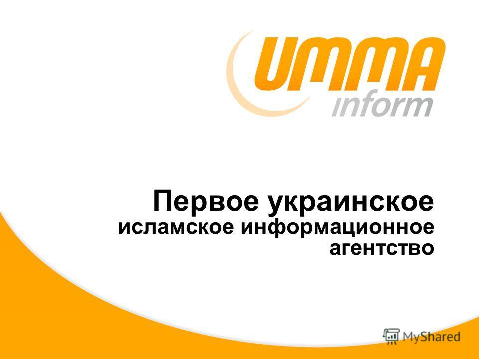 Первое украинское исламское информационное агентство
