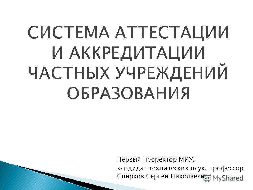 Первый проректор МИУ, кандидат технических наук, профессор Спирков Сергей Николаевич