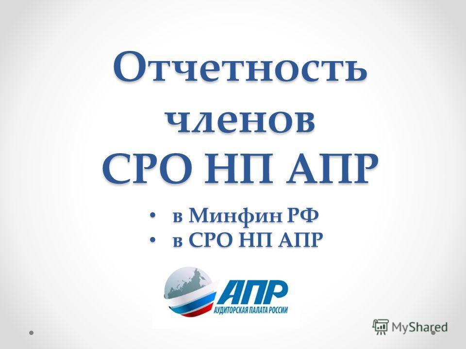 Отчетность членов СРО НП АПР в Минфин РФ в Минфин РФ в СРО НП АПР в СРО НП АПР