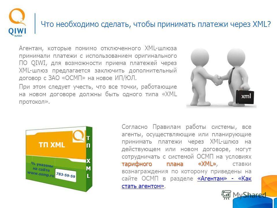 Что необходимо сделать, чтобы принимать платежи через XML? Агентам, которые помимо отключенного XML-шлюза принимали платежи с использованием оригинального ПО QIWI, для возможности приема платежей через XML-шлюз предлагается заключить дополнительный д