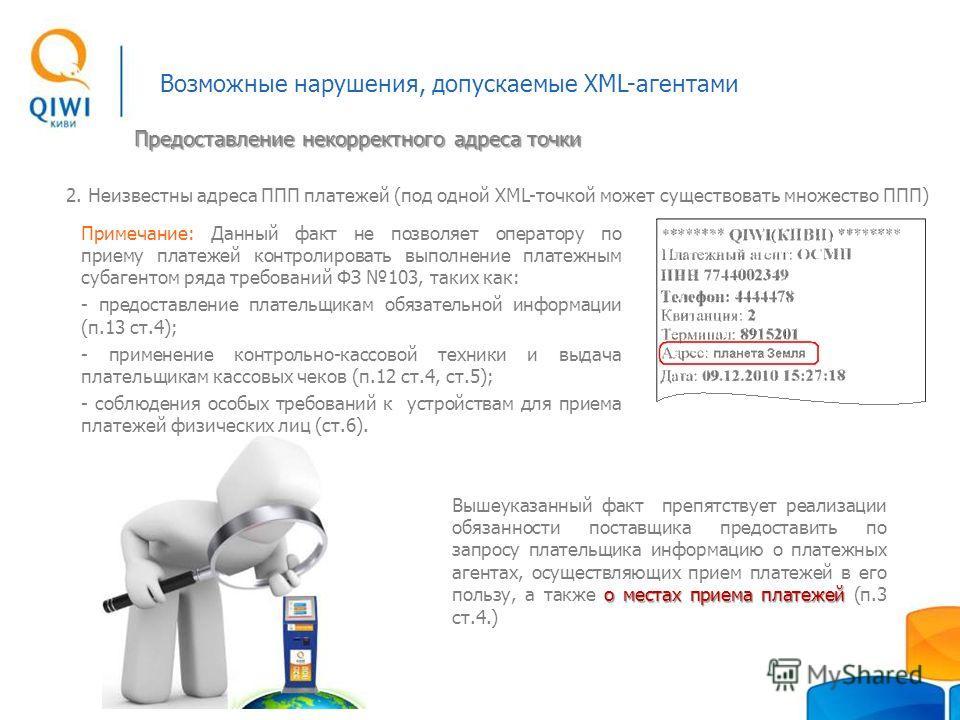 Возможные нарушения, допускаемые XML-агентами 2. Неизвестны адреса ППП платежей (под одной XML-точкой может существовать множество ППП) Предоставление некорректного адреса точки Примечание: Данный факт не позволяет оператору по приему платежей контро