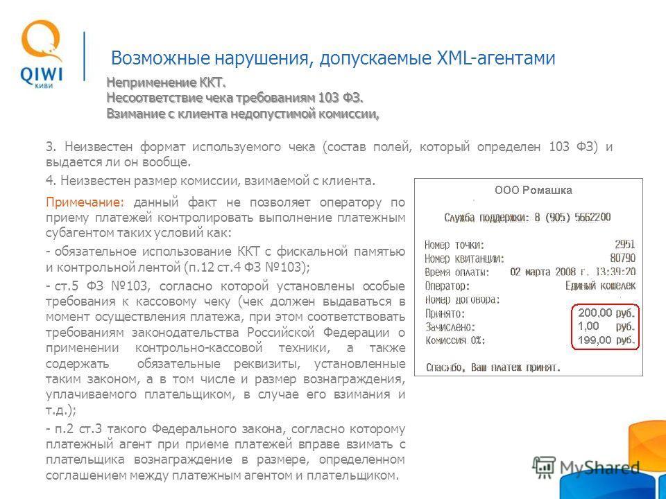 Возможные нарушения, допускаемые XML-агентами 3. Неизвестен формат используемого чека (состав полей, который определен 103 ФЗ) и выдается ли он вообще. 4. Неизвестен размер комиссии, взимаемой с клиента. Примечание: данный факт не позволяет оператору