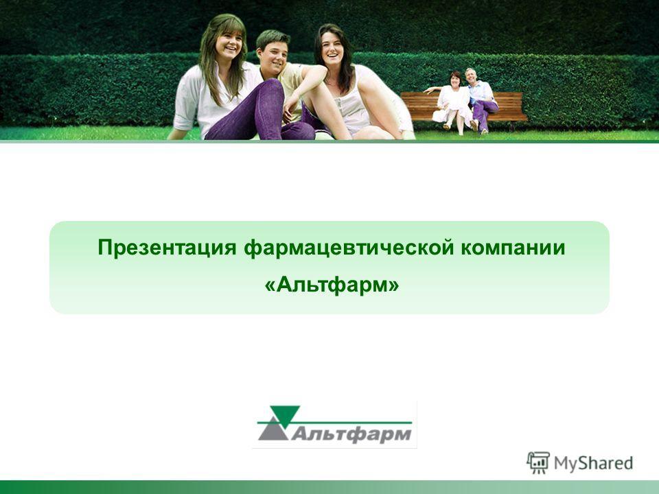 Презентация фармацевтической компании «Альтфарм»
