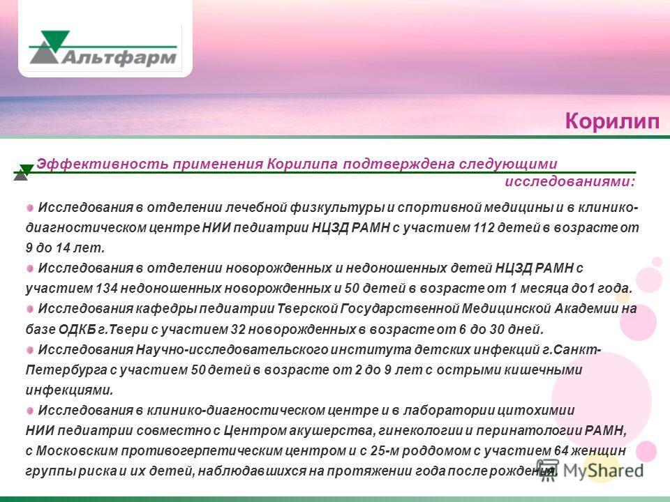 Эффективность применения Корилипа подтверждена следующими исследованиями: Корилип Исследования в отделении лечебной физкультуры и спортивной медицины и в клинико- диагностическом центре НИИ педиатрии НЦЗД РАМН с участием 112 детей в возрасте от 9 до