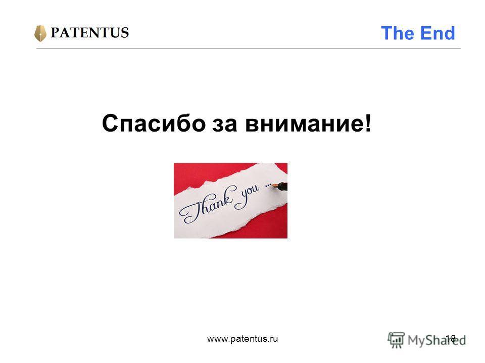 www.patentus.ru18 The End Спасибо за внимание!