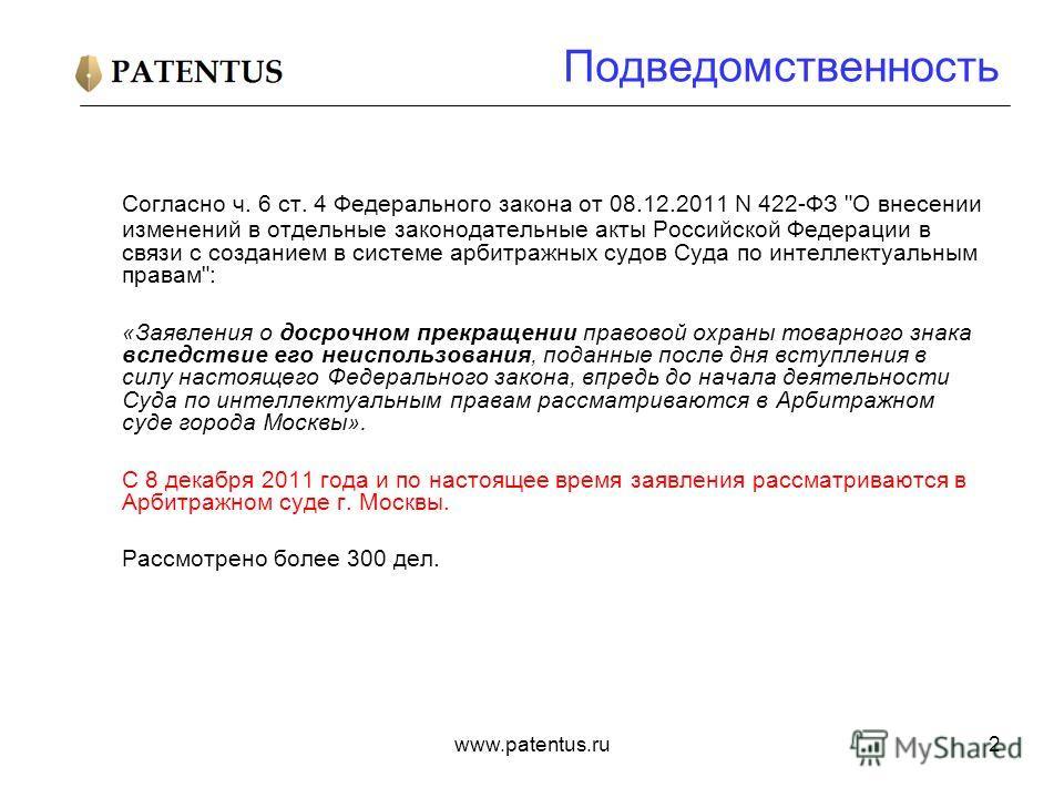 www.patentus.ru2 Подведомственность Согласно ч. 6 ст. 4 Федерального закона от 08.12.2011 N 422-ФЗ