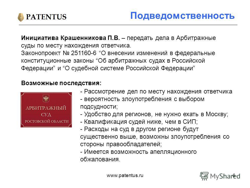 www.patentus.ru4 Подведомственность - Рассмотрение дел по месту нахождения ответчика - вероятность злоупотребления с выбором подсудности; - Удобство для регионов, не нужно ехать в Москву; - Квалификация судей ниже, чем в СИП; - Расходы на суд в друго
