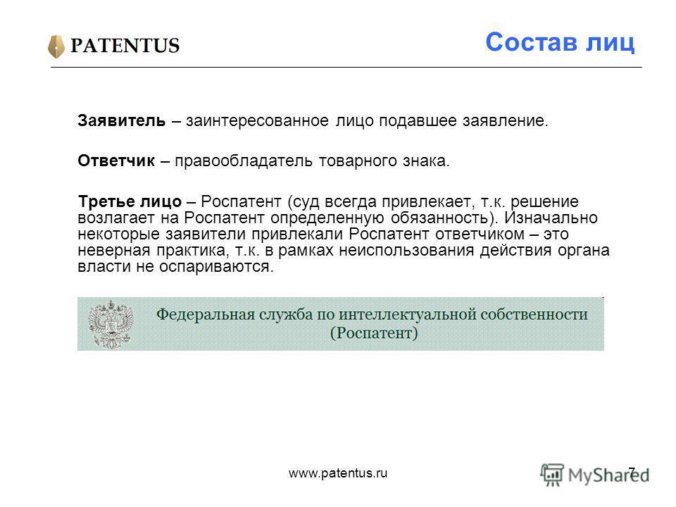www.patentus.ru7 Состав лиц Заявитель – заинтересованное лицо подавшее заявление. Ответчик – правообладатель товарного знака. Третье лицо – Роспатент (суд всегда привлекает, т.к. решение возлагает на Роспатент определенную обязанность). Изначально не