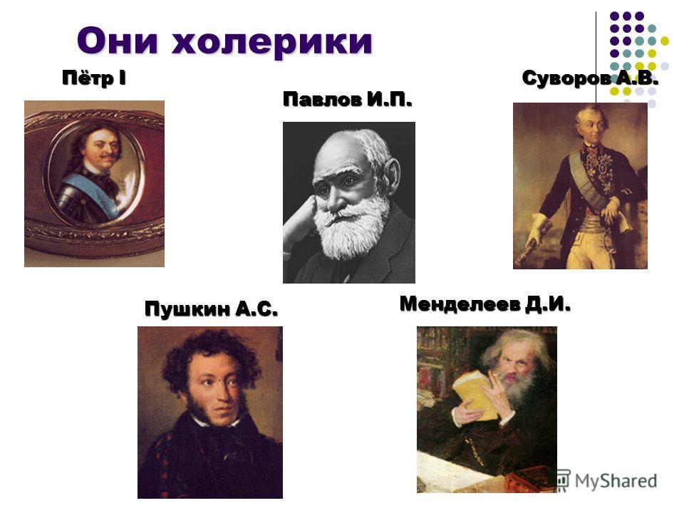 Они сангвиники Бонапарт Н. Герцен А.И. Бомарше П.