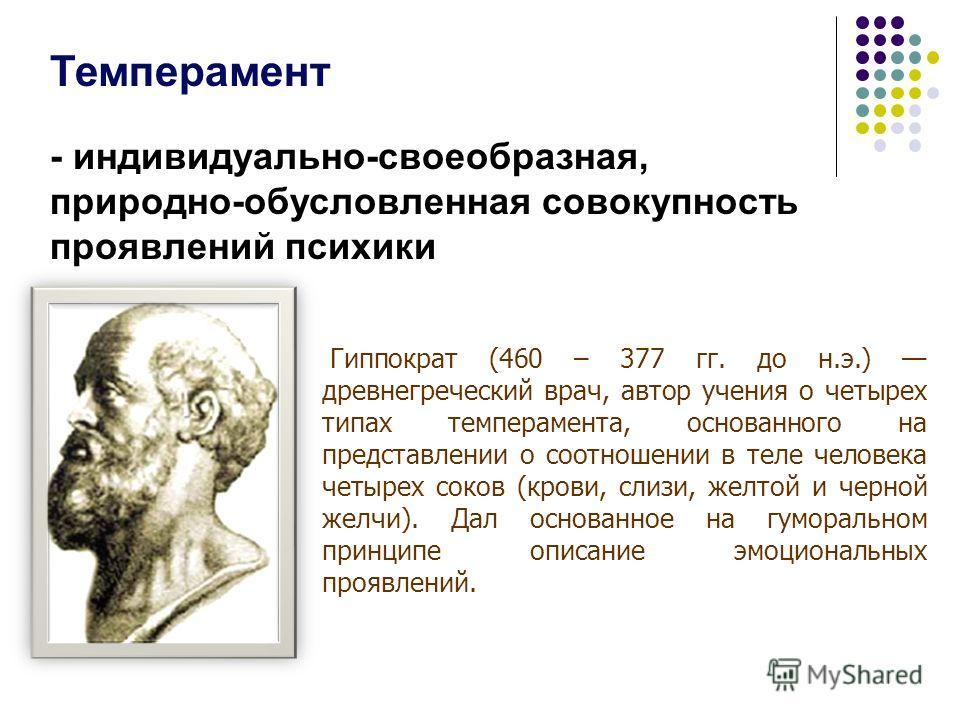 Цель раскрыть понятие темперамент, характер, личность; выявить взаимосвязь темперамента и поведения человека.