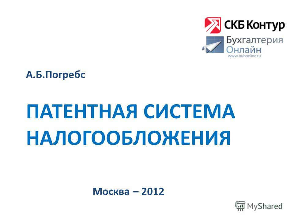 ПАТЕНТНАЯ СИСТЕМА НАЛОГООБЛОЖЕНИЯ А.Б.Погребс Москва – 2012
