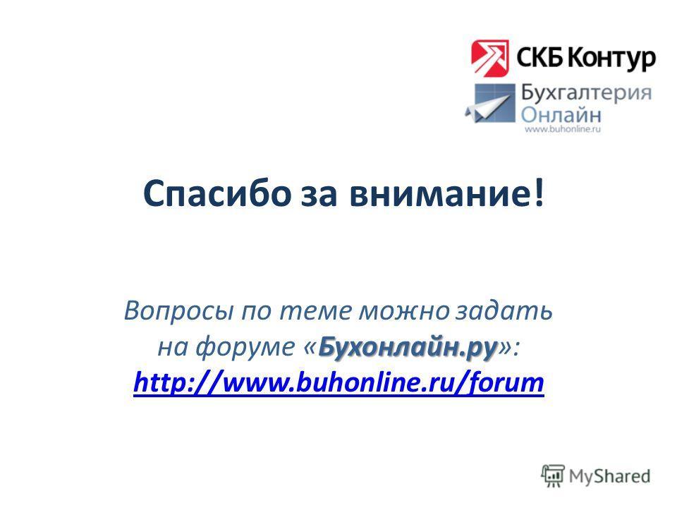 Спасибо за внимание! Бухонлайн.ру Вопросы по теме можно задать на форуме «Бухонлайн.ру»: http://www.buhonline.ru/forum