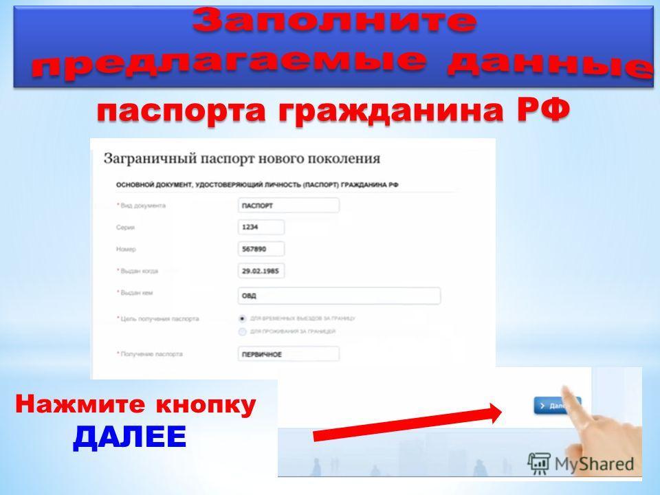 Нажмите кнопку ДАЛЕЕ паспорта гражданина РФ