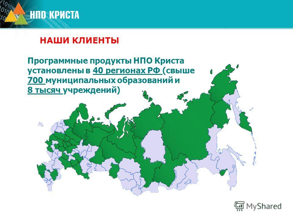 Программные продукты НПО Криста установлены в 40 регионах РФ (свыше 700 муниципальных образований и 8 тысяч учреждений) НАШИ КЛИЕНТЫ