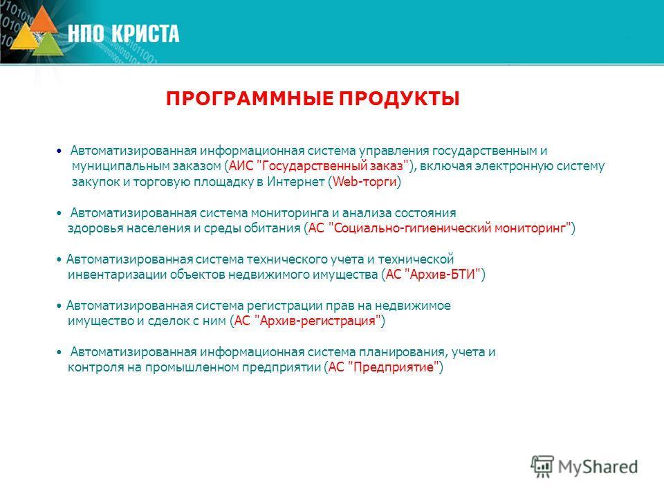 ПРОГРАММНЫЕ ПРОДУКТЫ Автоматизированная информационная система управления государственным и муниципальным заказом (АИС