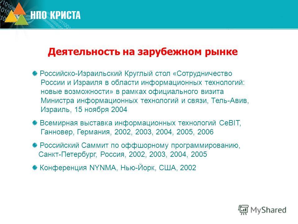 Деятельность на зарубежном рынке Российско-Израильский Круглый стол «Сотрудничество России и Израиля в области информационных технологий: новые возможности» в рамках официального визита Министра информационных технологий и связи, Тель-Авив, Израиль,