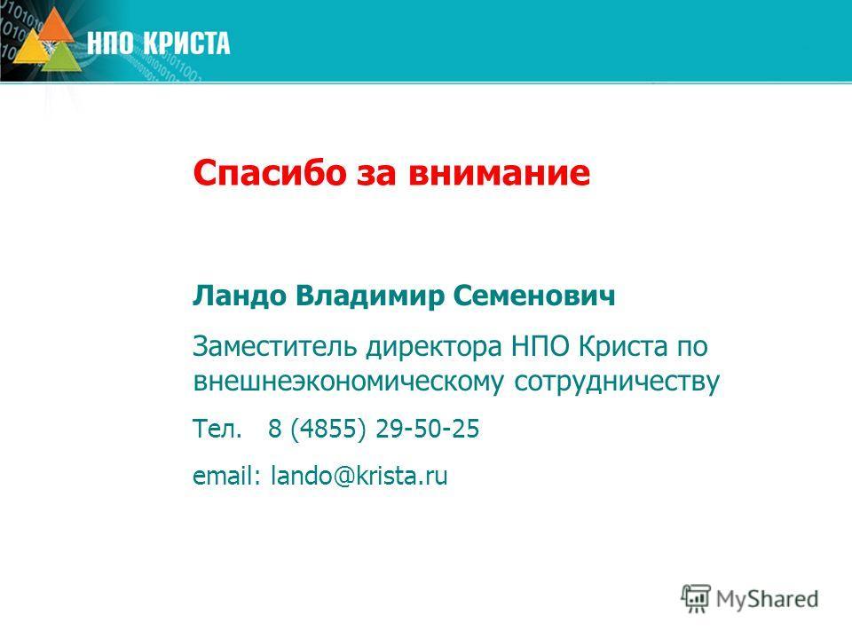 Ландо Владимир Семенович Заместитель директора НПО Криста по внешнеэкономическому сотрудничеству Тел. 8 (4855) 29-50-25 email: lando@krista.ru Спасибо за внимание