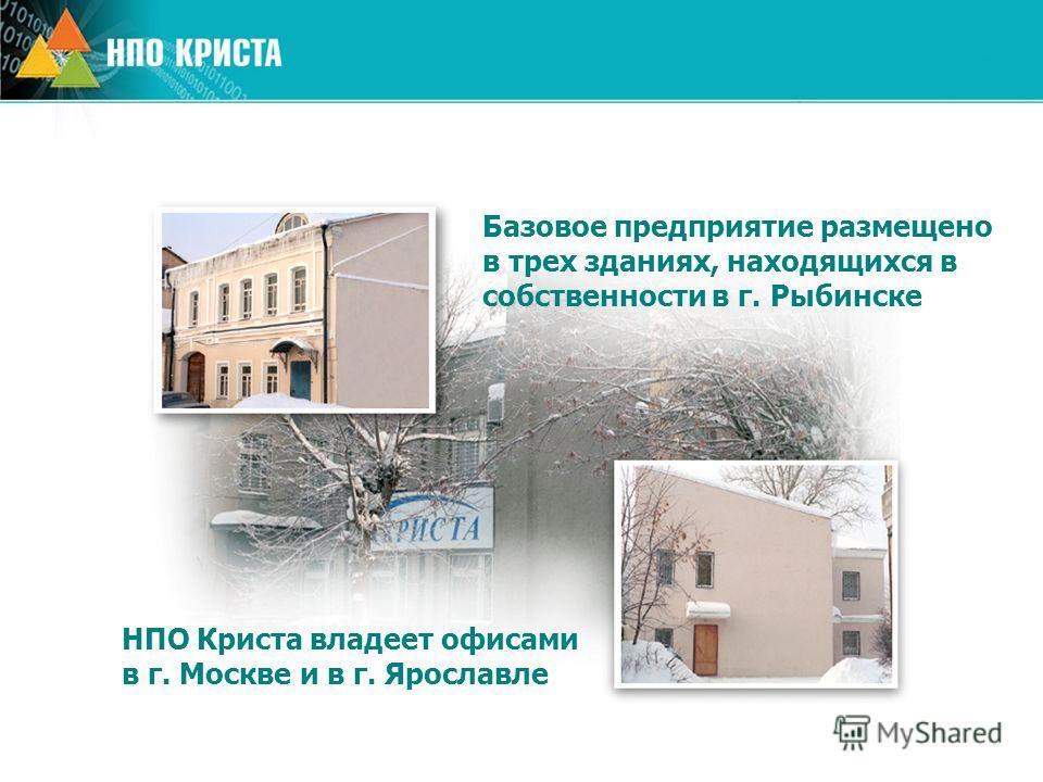 Базовое предприятие размещено в трех зданиях, находящихся в собственности в г. Рыбинске НПО Криста владеет офисами в г. Москве и в г. Ярославле