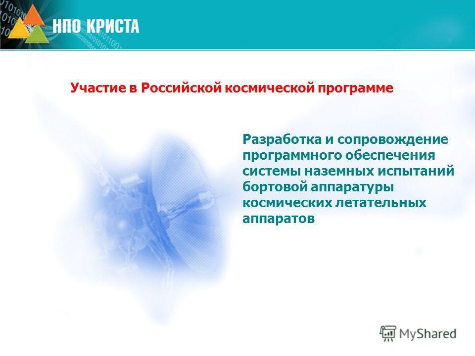 Разработка и сопровождение программного обеспечения системы наземных испытаний бортовой аппаратуры космических летательных аппаратов Участие в Российской космической программе