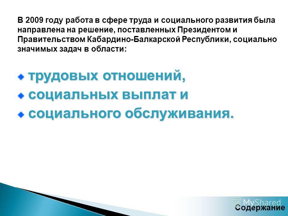 В 2009 году работа в сфере труда и социального развития была направлена на решение, поставленных Президентом и Правительством Кабардино-Балкарской Республики, социально значимых задач в области: трудовых отношений, трудовых отношений, социальных выпл