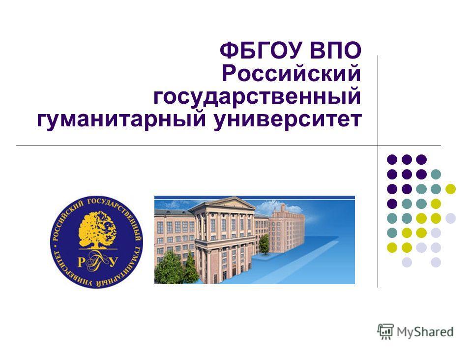 ФБГОУ ВПО Российский государственный гуманитарный университет