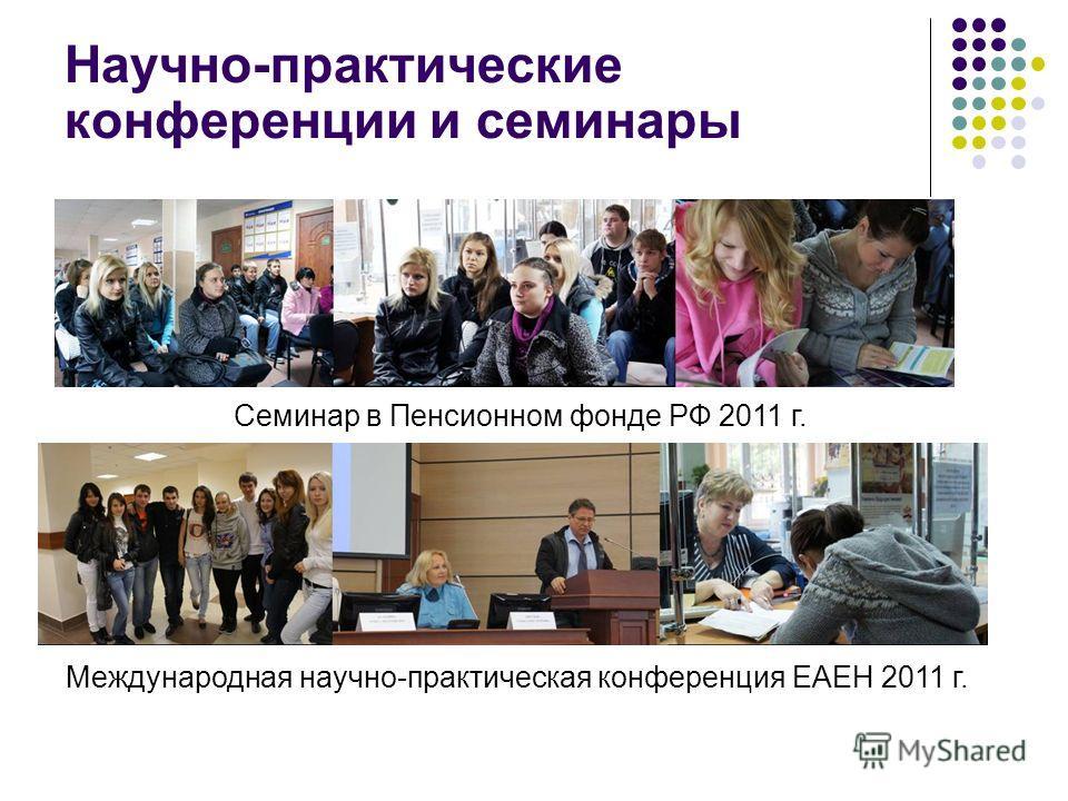 Научно-практические конференции и семинары Семинар в Пенсионном фонде РФ 2011 г. Международная научно-практическая конференция ЕАЕН 2011 г.