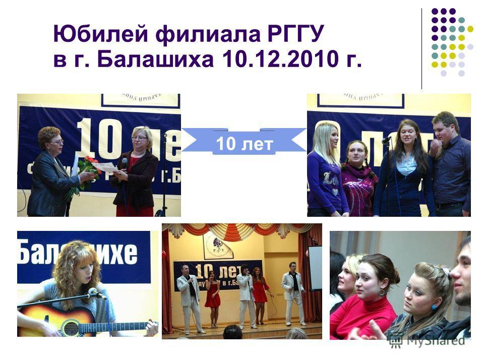 10 лет Юбилей филиала РГГУ в г. Балашиха 10.12.2010 г.