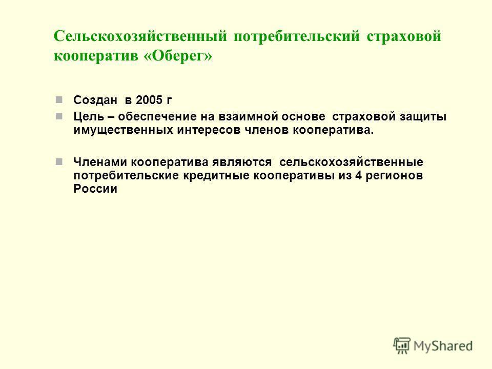 Сельскохозяйственный потребительский страховой кооператив «Оберег» Создан в 2005 г Цель – обеспечение на взаимной основе страховой защиты имущественных интересов членов кооператива. Членами кооператива являются сельскохозяйственные потребительские кр