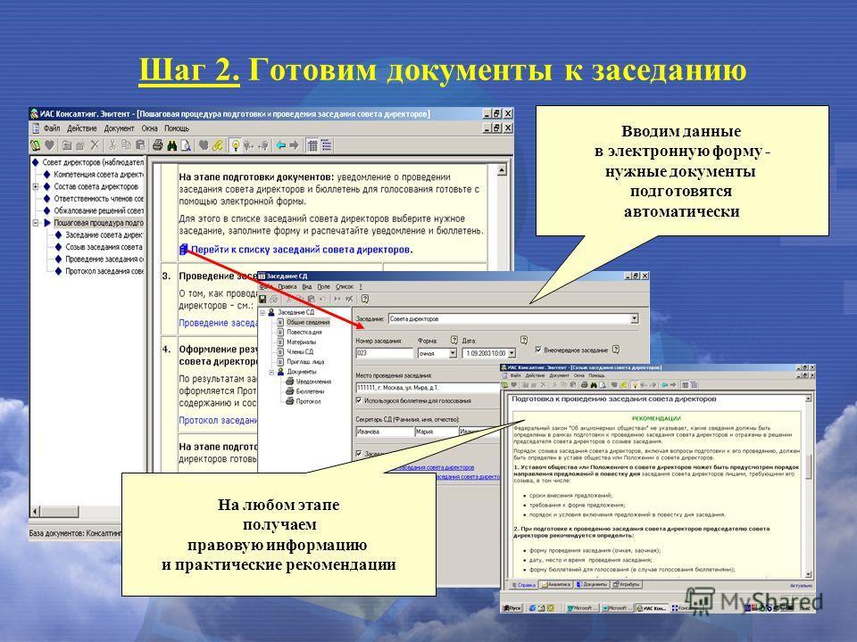 Шаг 2. Готовим документы к заседанию Вводим данные в электронную форму - нужные документы подготовятся автоматически На любом этапе получаем правовую информацию и практические рекомендации