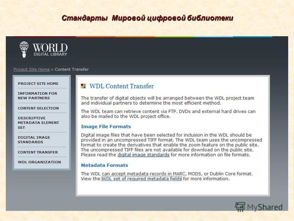 Стандарты Мировой цифровой библиотеки