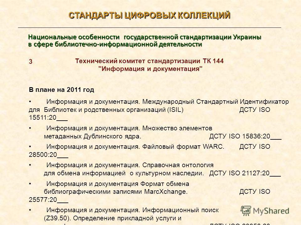 СТАНДАРТЫ ЦИФРОВЫХ КОЛЛЕКЦИЙ Национальныеособенностигосударственнойстандартизации Украины всфере библиотечно-информационнойдеятельности Национальные особенности государственной стандартизации Украины в сфере библиотечно-информационной деятельности Те