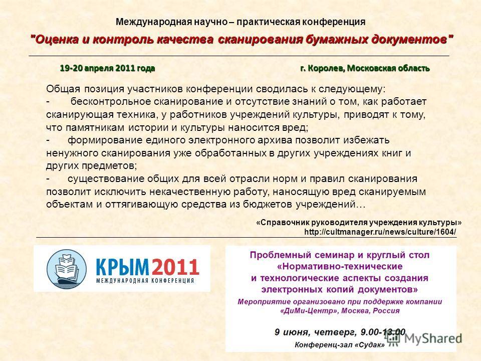 Международная научно – практическая конференция