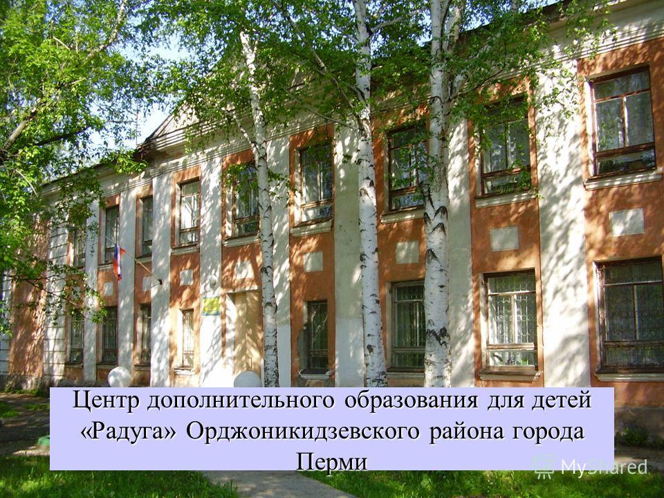 Центр дополнительного образования для детей «Радуга» Орджоникидзевского района города Перми