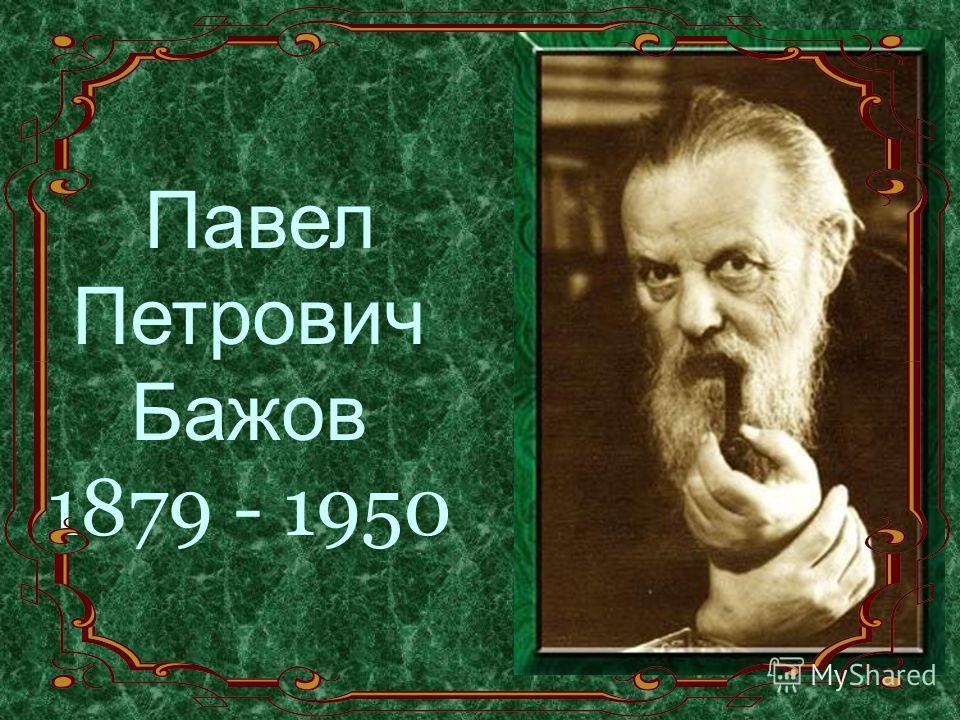 А.П.Чехов П.П.Бажов Ф.И.Тютчев В.Ф.Одоевский