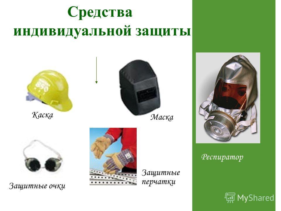 Средства индивидуальной защиты Каска Защитные очки Маска Защитные перчатки Респиратор