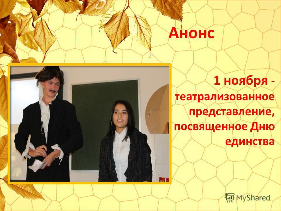 Анонс 1 ноября - театрализованное представление, посвященное Дню единства