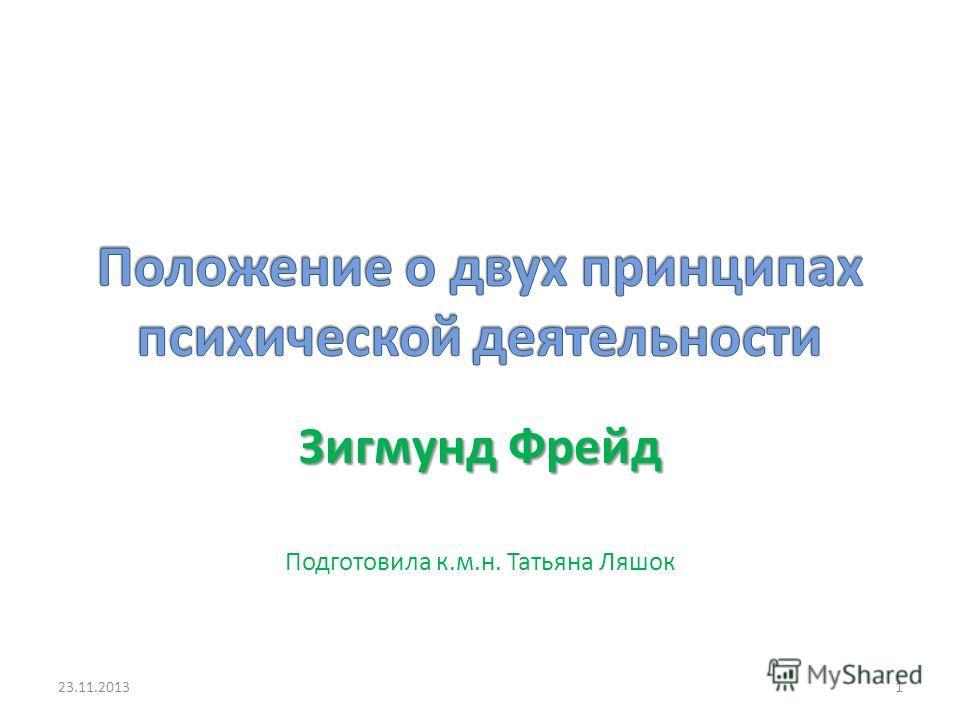 Зигмунд Фрейд Подготовила к.м.н. Татьяна Ляшок 23.11.20131