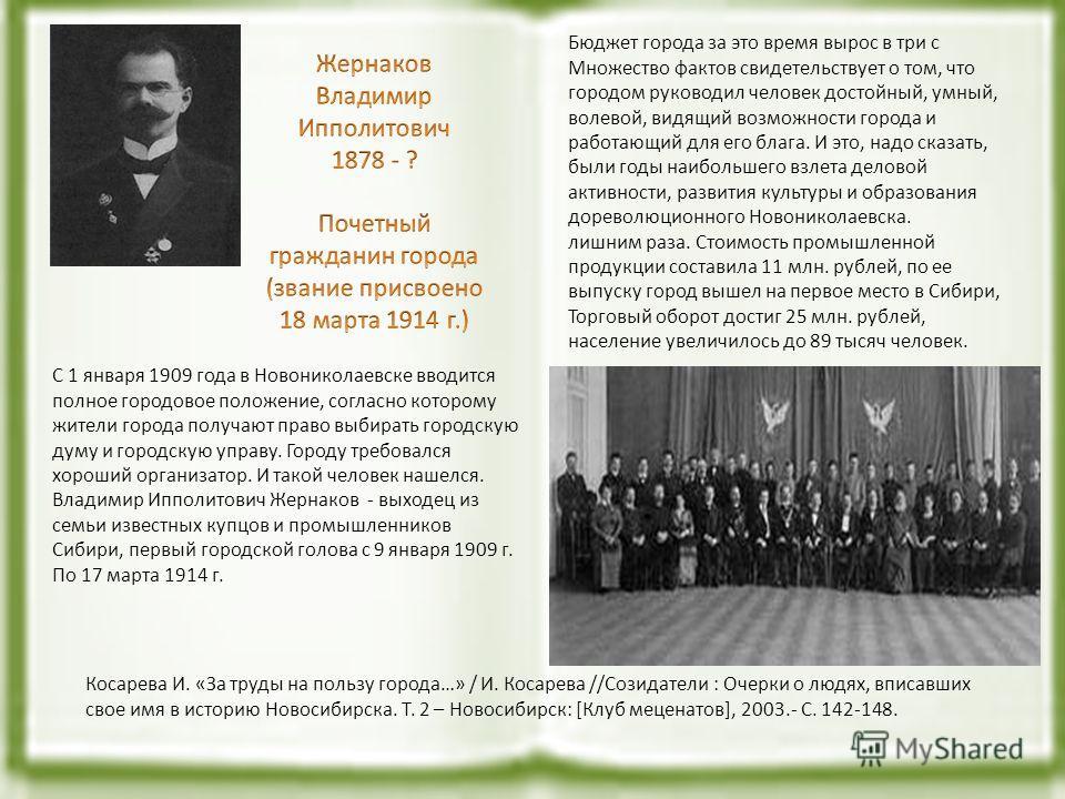 С 1 января 1909 года в Новониколаевске вводится полное городовое положение, согласно которому жители города получают право выбирать городскую думу и городскую управу. Городу требовался хороший организатор. И такой человек нашелся. Владимир Ипполитови