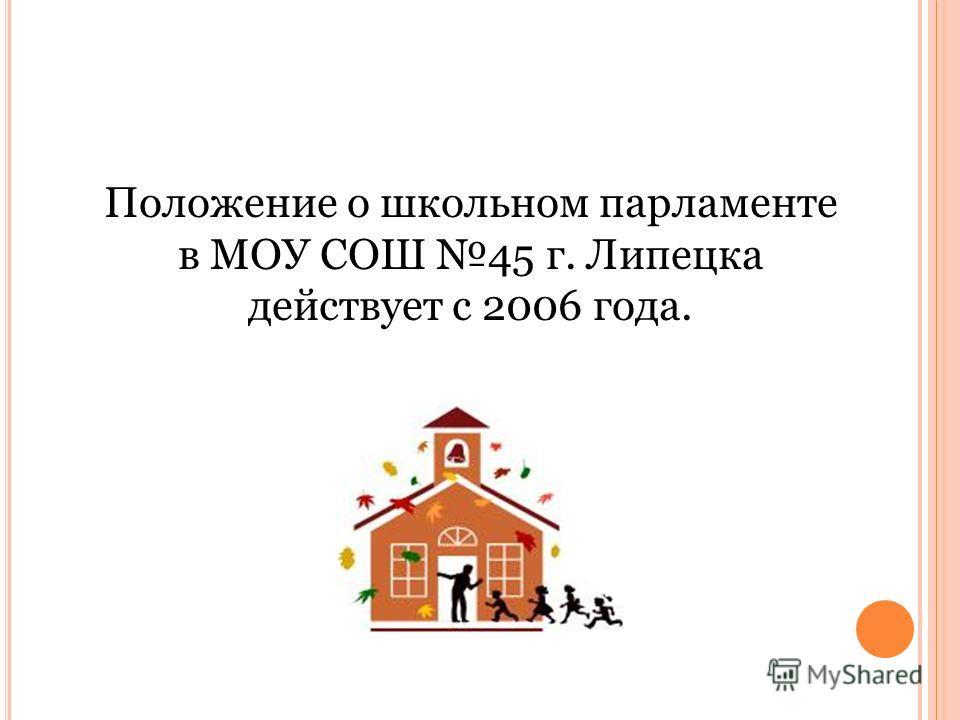Положение о школьном парламенте в МОУ СОШ 45 г. Липецка действует с 2006 года.